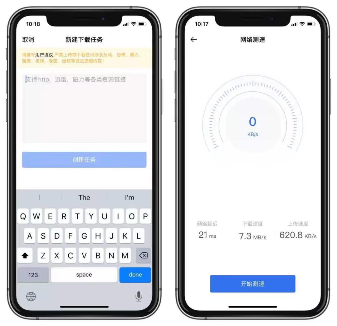 苹果ios手机迅雷替代软件、ios磁力链接下载神器(全网独此一家) 手机应用 第6张