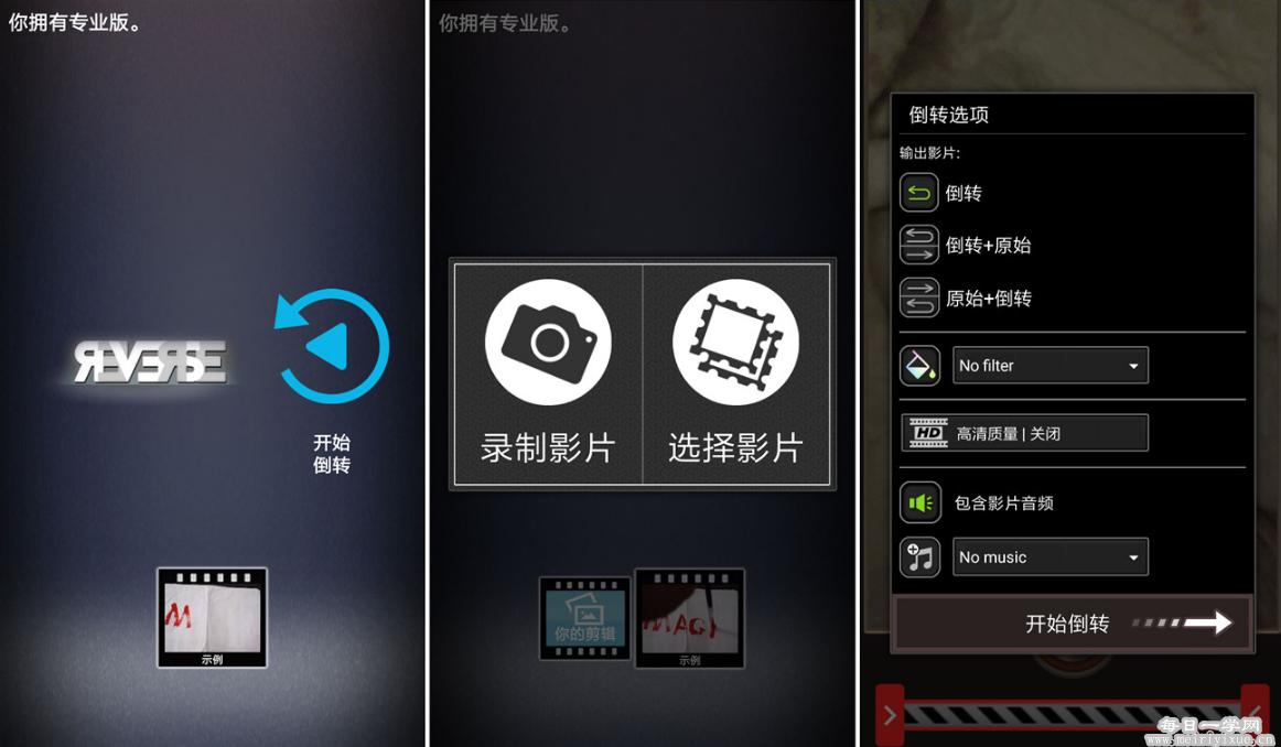 【安卓】反向录影reverse v1.4.0.23专业解锁版 手机应用 第2张