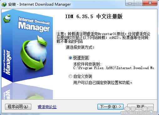 IDM v6.35.5特别版,最强下载神器 电脑软件 第2张
