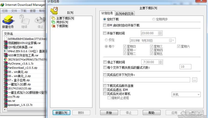 IDM v6.35.5特别版,最强下载神器 电脑软件 第3张
