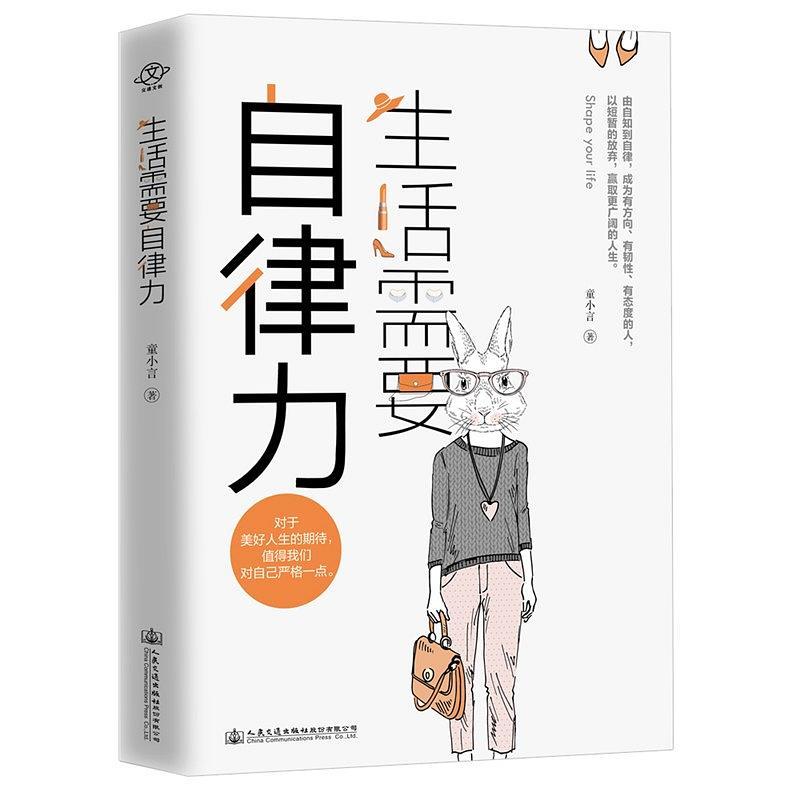 【生活需要自律力】电子书mobi和epub格式网盘下载 资源下载 第1张