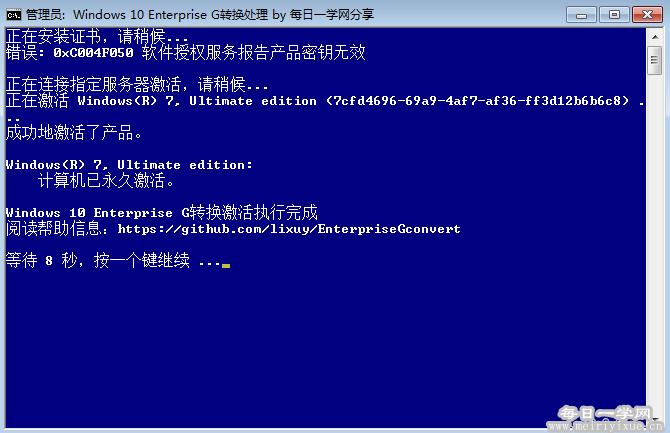 【开源】win10激活脚本批处理 系统教程 第2张