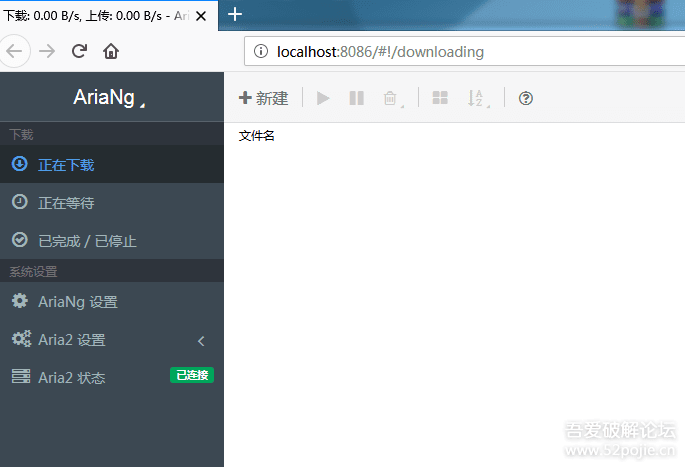 【搬砖】Aria2 Tools+Aria2启动器+EasyWebSvr客户端+Motrix+Aria2-AriaNg便携版  电脑软件 第6张