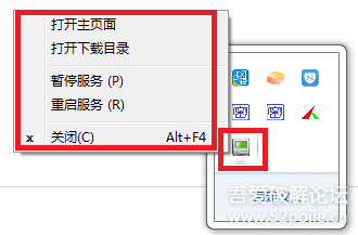 【搬砖】Aria2 Tools+Aria2启动器+EasyWebSvr客户端+Motrix+Aria2-AriaNg便携版  电脑软件 第5张