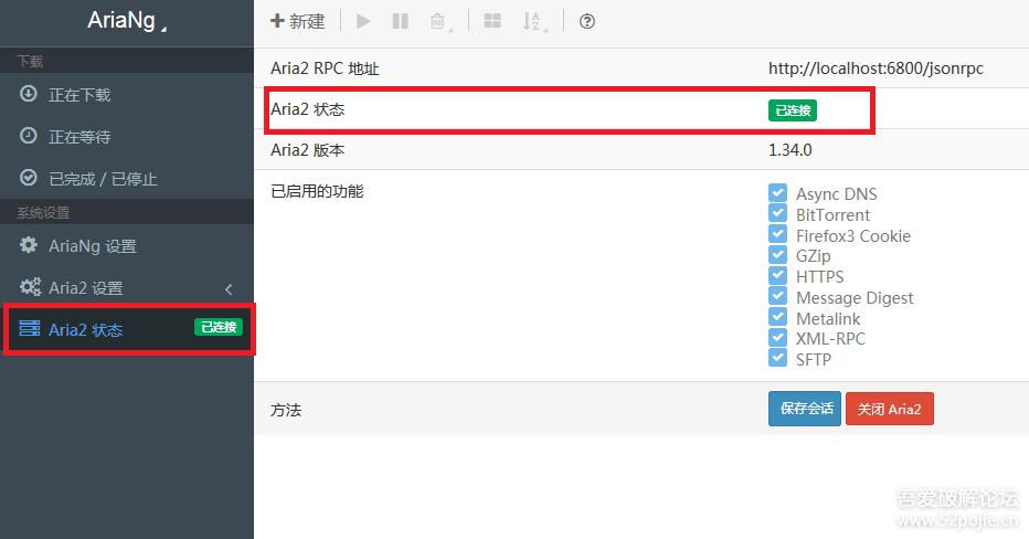 【搬砖】Aria2 Tools+Aria2启动器+EasyWebSvr客户端+Motrix+Aria2-AriaNg便携版  电脑软件 第9张