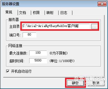 【搬砖】Aria2 Tools+Aria2启动器+EasyWebSvr客户端+Motrix+Aria2-AriaNg便携版  电脑软件 第27张