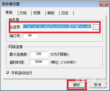 【搬砖】Aria2 Tools+Aria2启动器+EasyWebSvr客户端+Motrix+Aria2-AriaNg便携版  电脑软件 第28张