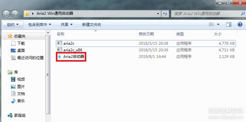 【搬砖】Aria2 Tools+Aria2启动器+EasyWebSvr客户端+Motrix+Aria2-AriaNg便携版  电脑软件 第46张