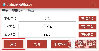 【搬砖】Aria2 Tools+Aria2启动器+EasyWebSvr客户端+Motrix+Aria2-AriaNg便携版  电脑软件 第52张