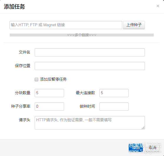 【搬砖】Aria2 Tools+Aria2启动器+EasyWebSvr客户端+Motrix+Aria2-AriaNg便携版  电脑软件 第84张
