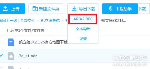【搬砖】Aria2 Tools+Aria2启动器+EasyWebSvr客户端+Motrix+Aria2-AriaNg便携版  电脑软件 第93张