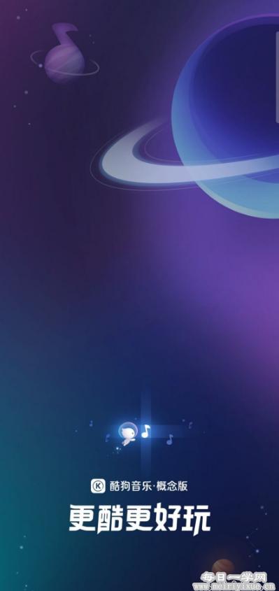 酷狗音乐概念版v1.0,还原纯净的音乐 手机应用 第2张