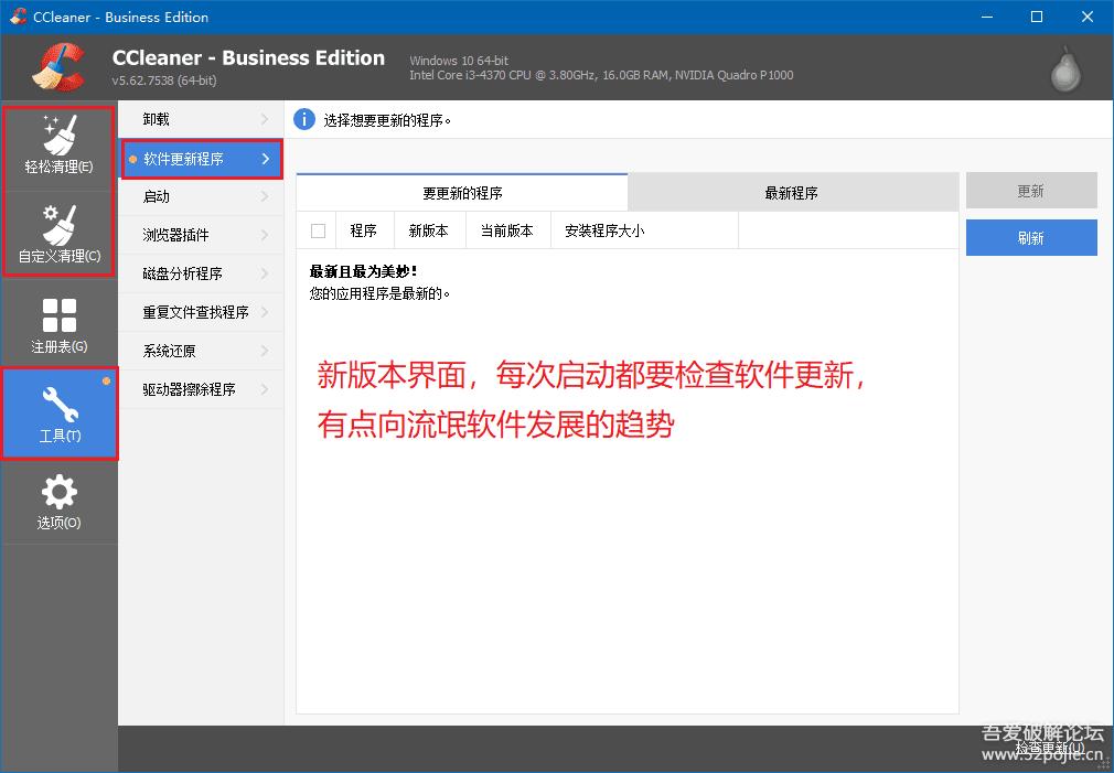 【搬砖】 自制 CCleaner 最新绿色版,从此软件更新不求人,自己搞定! 电脑软件 第2张
