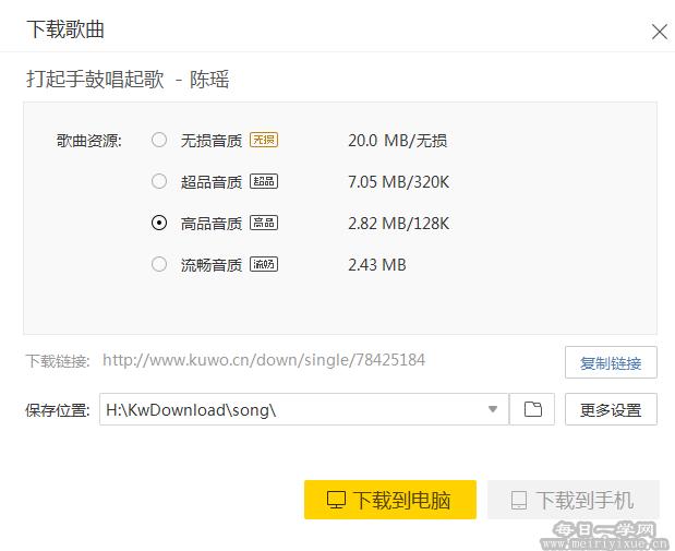 【更新】酷我音乐最新版v9.1.0破解绿色版,可下载收费歌曲! 电脑软件 第8张