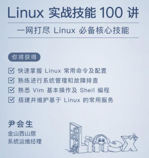 Linux实战技能100讲网盘资源! 资源下载 第1张