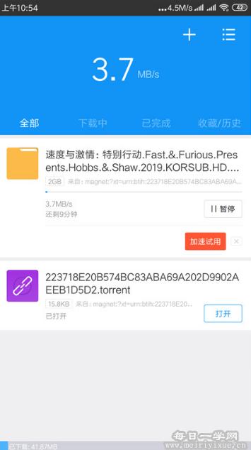 【安卓】迅雷v5.46.2.5100超级精简不限速版本 手机应用 第3张