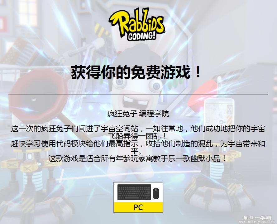 育碧免费领编程游戏:疯狂兔子 优惠福利 第2张