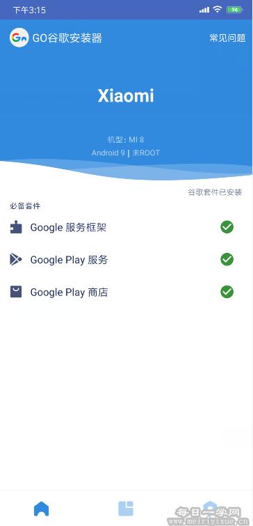 谷歌三件套安装神器,GO谷歌安装器v4.8.1 免root安装谷歌环境 手机应用 第2张