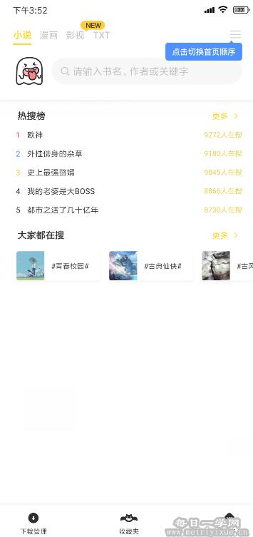 小鬼快搜v0.8.5去广告版,多聚合搜小说、漫画、影视 手机应用 第2张