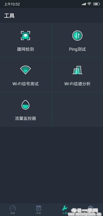 网速测试大师v5.12去广告版,实时检测你的无线网质量 手机应用 第3张