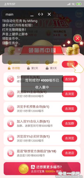 【安卓】天猫双十一自动刷喵币助手,无需root 手机应用 第2张