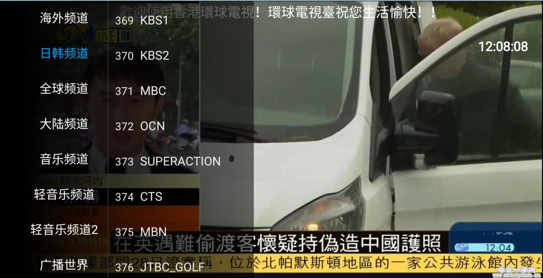 IPTV环球电视v2.8.8,支持港澳台和海外电视,超清超快 手机应用 第3张