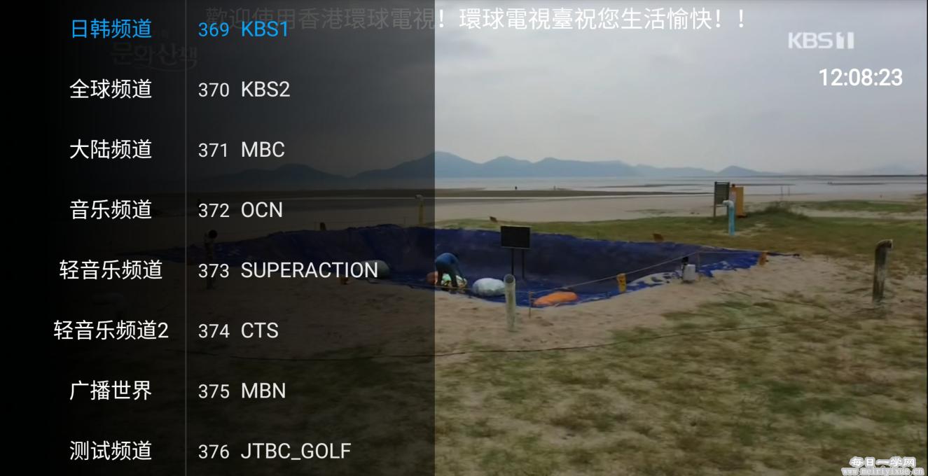 IPTV环球电视v2.8.8,支持港澳台和海外电视,超清超快 手机应用 第4张