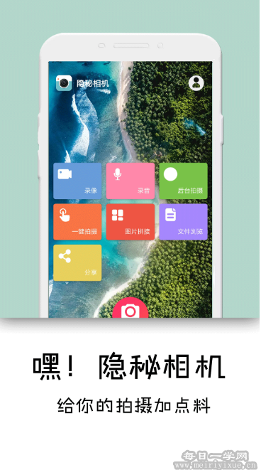 【安卓】隐秘相机v3.4.1破解版,取证必备 手机应用 第2张