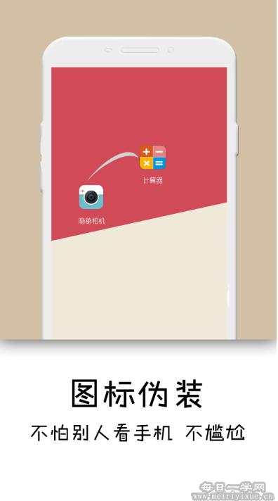 【安卓】隐秘相机v3.4.1破解版,取证必备 手机应用 第4张