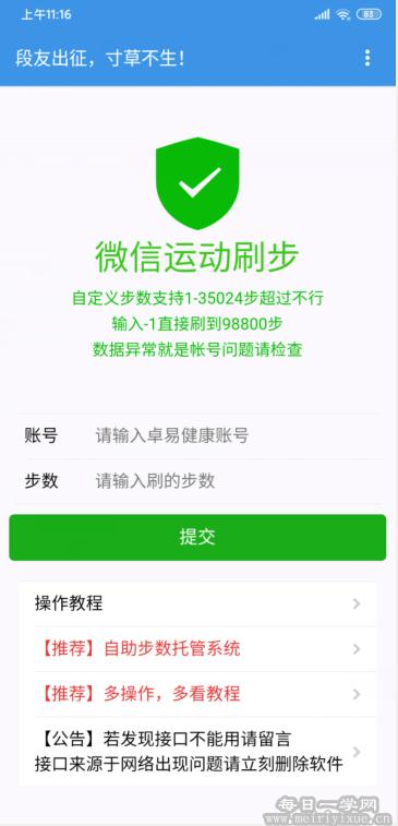 微信和QQ可用的刷步数助手 手机应用 第2张