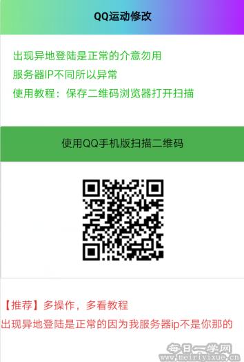 微信和QQ可用的刷步数助手 手机应用 第3张