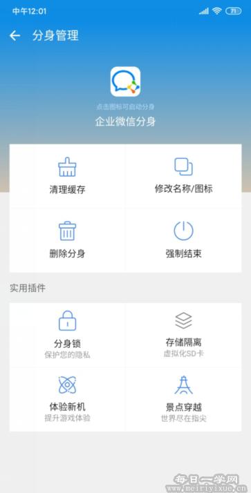 多开应用分身v12.5.0完美破解版,无需登录就是会员 手机应用 第2张