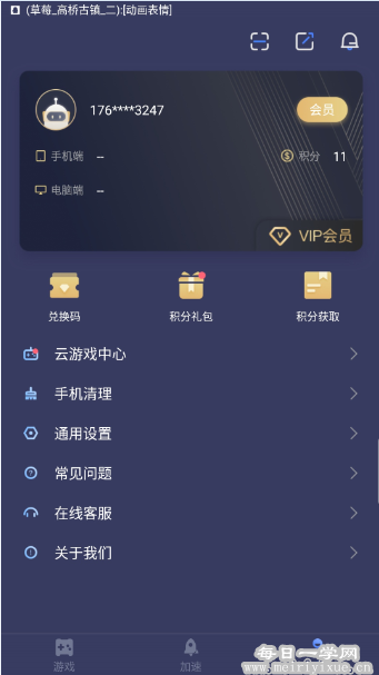 【Android】迅游手游加速器v5.1.26.1会员解锁版 手机应用 第2张