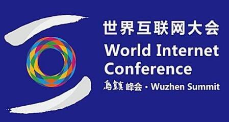 2019世界互联网大会热点解析网盘资源