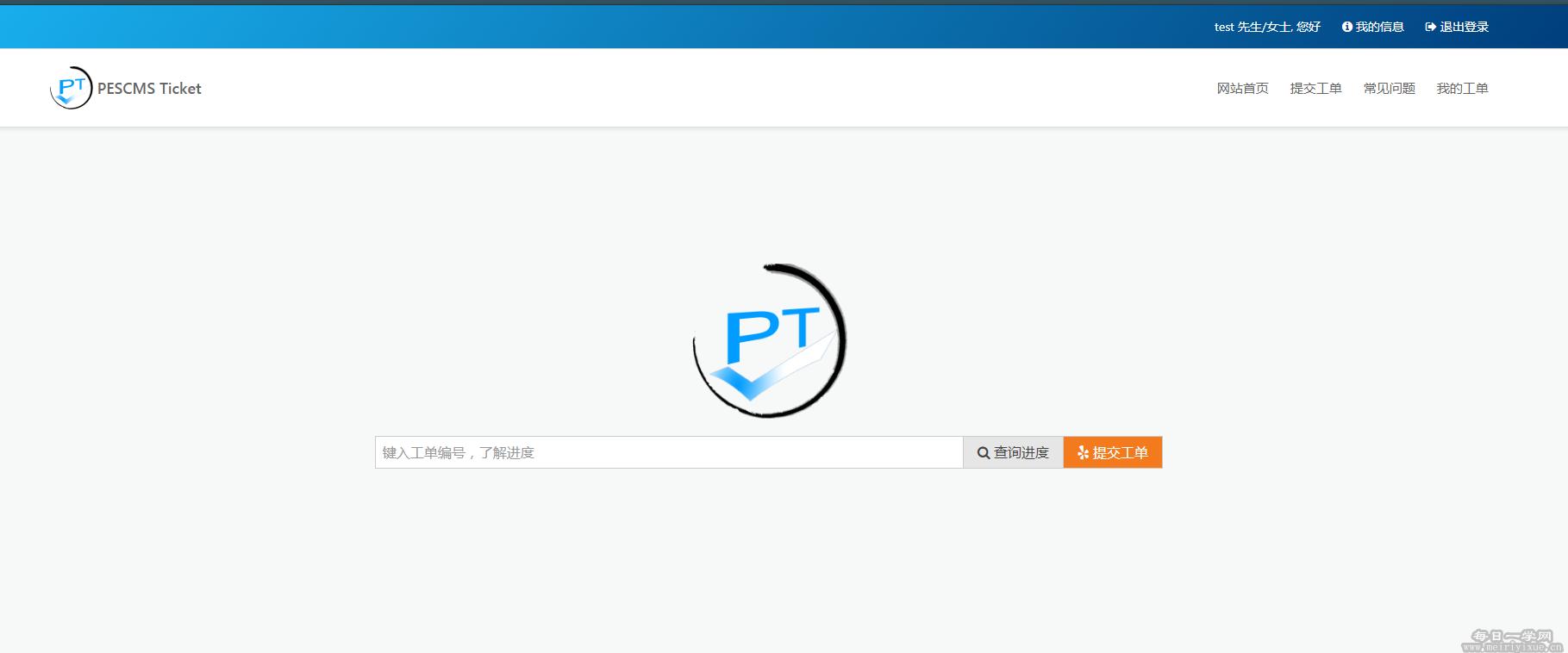 PESCMS TICKET客服工单系统源码,支持企业微信消息对接