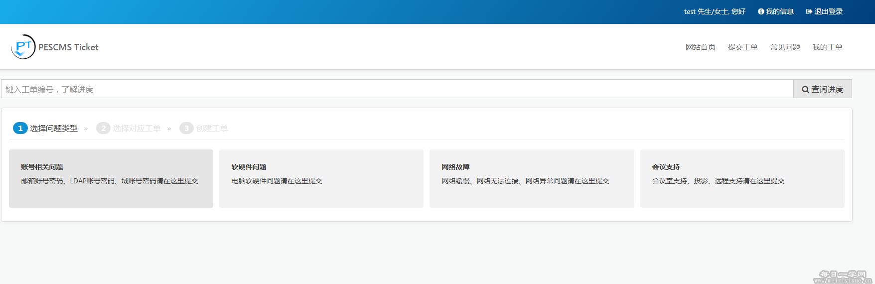 PESCMS TICKET客服工单系统源码,支持企业微信消息对接 源码下载 第2张