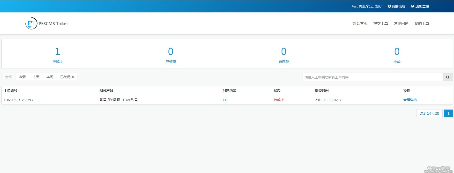 PESCMS TICKET客服工单系统源码,支持企业微信消息对接 源码下载 第4张