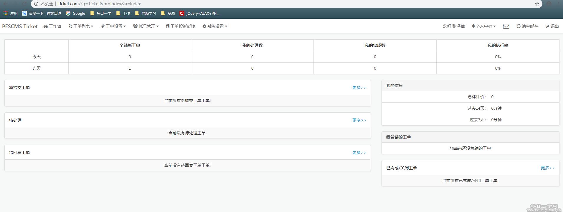 PESCMS TICKET客服工单系统源码,支持企业微信消息对接 源码下载 第5张