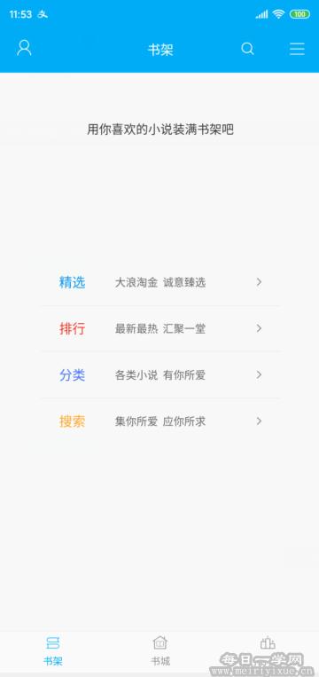 【安卓】笔趣阁v4.0.20171122好用的去广告版本,可换源,资源全! 手机应用 第2张