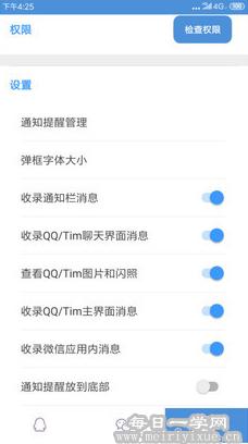 Anti-recall v5.3.2防撤回神器,支持微信和QQ的防撤回 手机应用 第2张