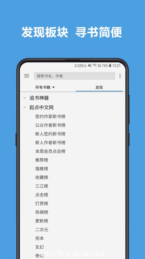 【Android】阅读 v3.20.080411 开源网络文学阅读器 ,附1500+在线/精品/书源 手机应用 第4张