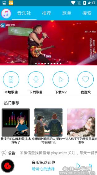 【安卓】魔音v1.9.0清爽版,所有音乐免费下载 手机应用 第2张