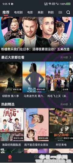 【安卓】大鱼影视v2.0.2去广告版本,超全的影视,缓冲超快 手机应用 第2张