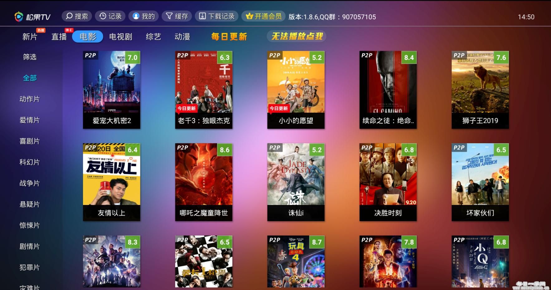 【盒子应用】松果TV 破解版v1.8.6去广告,去p2p限制 盒子应用 第2张