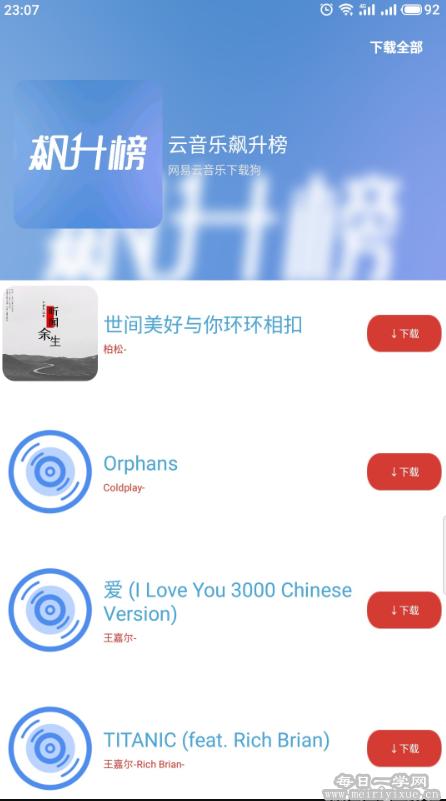 【安卓】网易云下载狗v12.0最新版,一键搜索下载网易云收费歌曲 手机应用 第3张