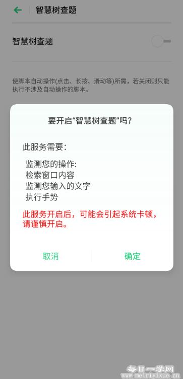 【安卓】智慧树知到查题v1.0.5,边做边查,不被检测 手机应用 第2张