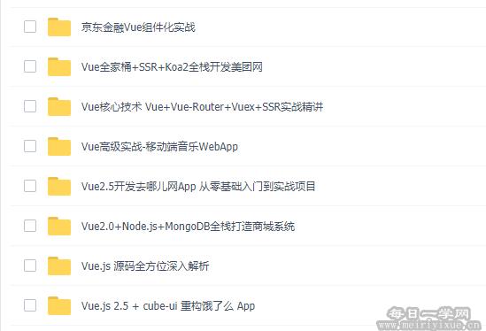 【资源】Vue.js和Node.js进阶学习视频资料,网盘资源 资源下载 第2张