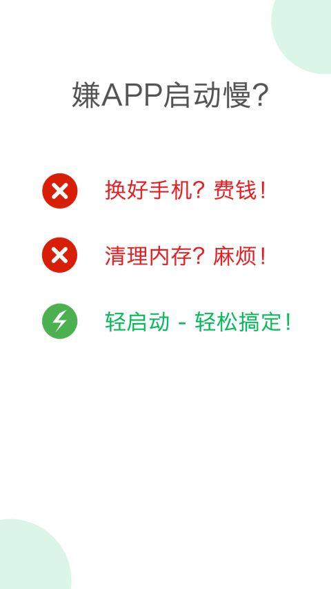 【安卓】轻启动v2.1.0会员版破解版,可加快app启动速度,去启动广告 手机应用 第2张