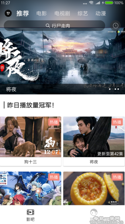【TV盒子】乐播影视TV版v1.2.6破解 盒子应用 第2张