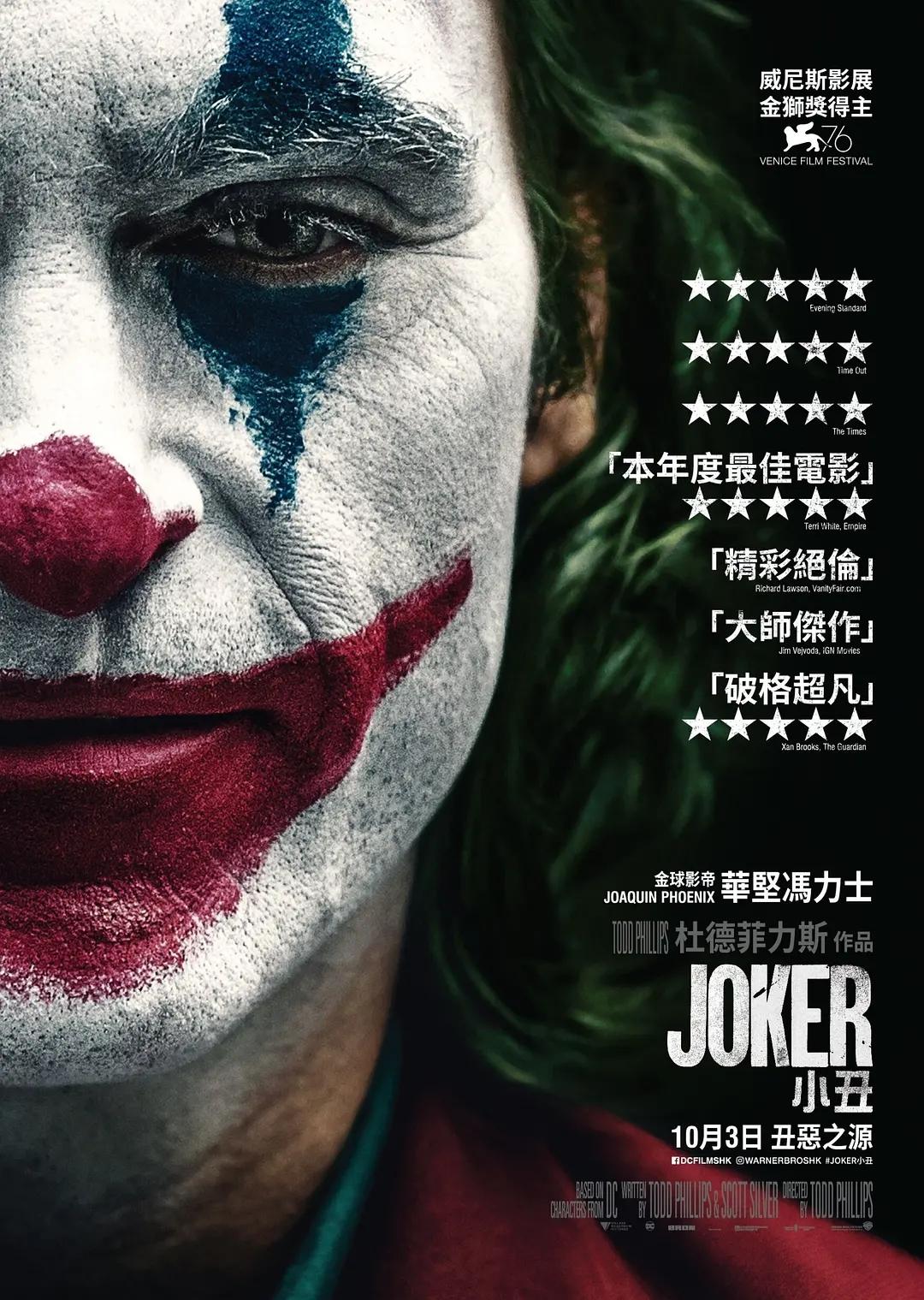 [2019][欧美][动作][有水印][BT/电驴/网盘下载][小丑][HD-MP4/2.85GB][官方英语中字][1080P高清韩版]